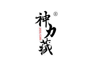 神力藏 SHENLICANG