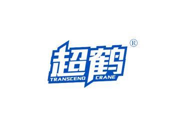 超鹤 TRANSCEND CRANE