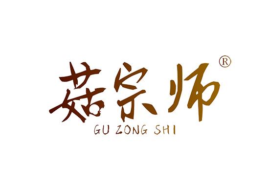 菇宗师 GUZONGSHI