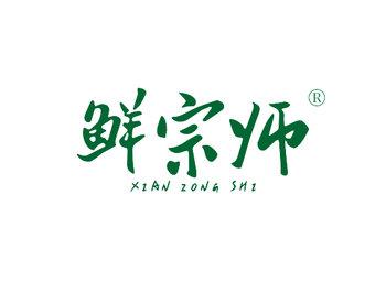 鮮宗師 XIANZONGSHI