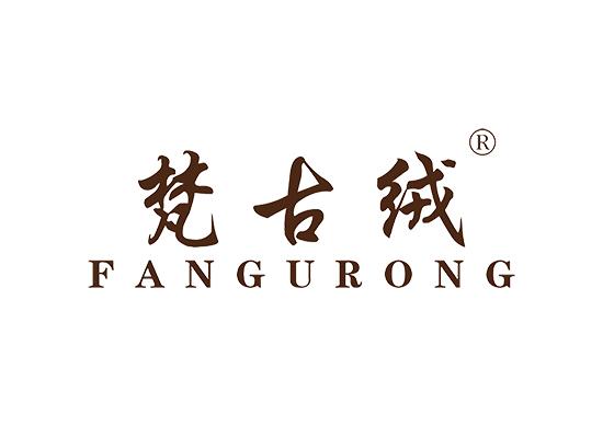 梵古绒 FANGURONG