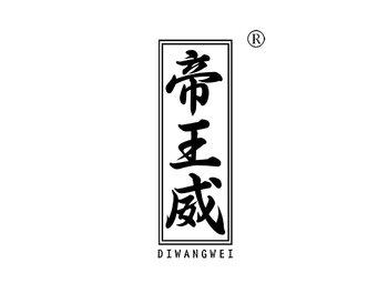 帝王威 DIWANGWEI