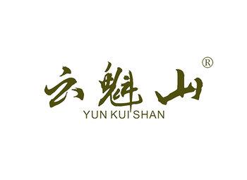 云魁山 YUNKUISHAN