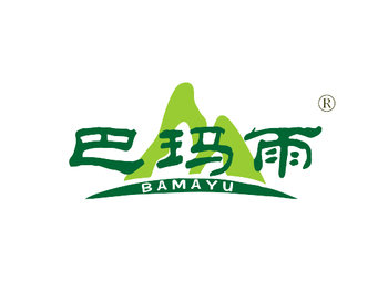 巴玛雨 BAMAYU
