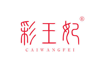 24-A458 彩王妃,CAIWANGFEI