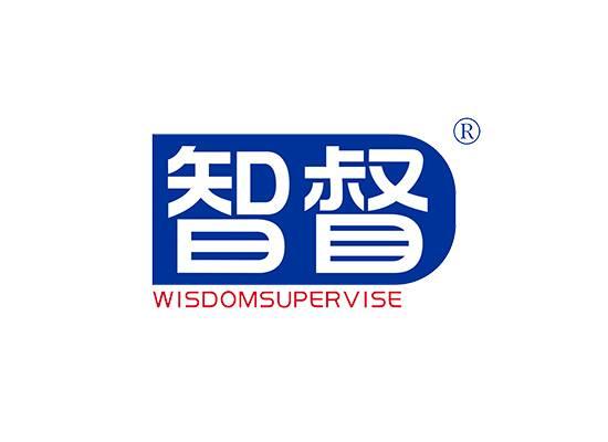 智督 WISDOMSUPERVISE