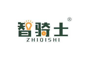 智騎士 ZHIQISHI