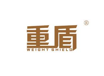 重盾 WEIGHT SHIELD
