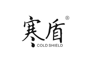 寒盾 COLD SHIELD