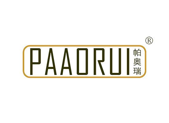 帕奥瑞 PAAORUI