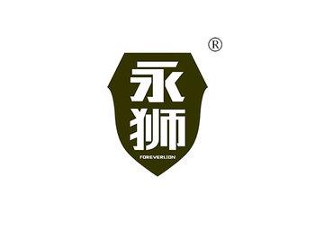 永獅 FOREVERLION