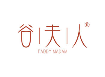 谷夫人 PADDY MADAM