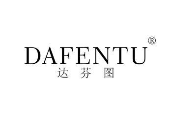 達芬圖 DAFENTU