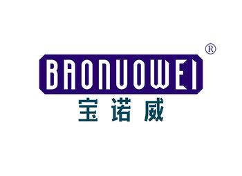 宝诺威,BAONUOWEI