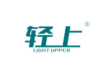 轻上 LIGHT UPPER
