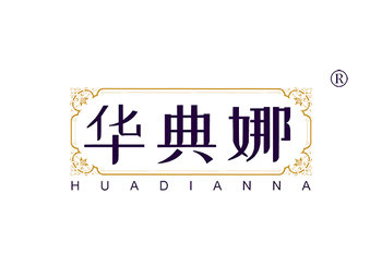 華典娜 HUADIANNA