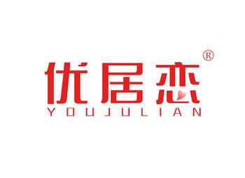 24-A403 优居恋,YOUJULIAN