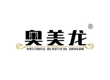 奧美龍 ABSTRUSE BEAUTIFUL DRAGON