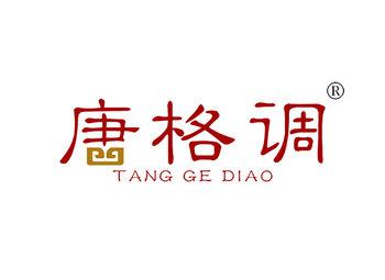 唐格調 TANGGEDIAO
