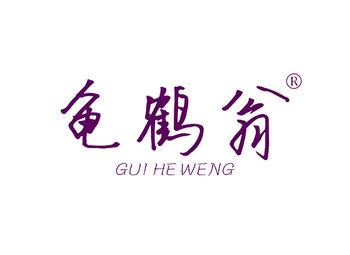 龜鶴翁 GUIHEWENG