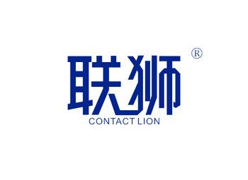 联狮 CONTACT LION