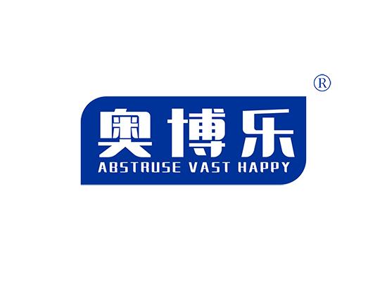 奧博樂 ABSTRUSE VAST HAPPY