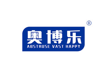 10-A763 奥博乐,ABSTRUSE VAST HAPPY