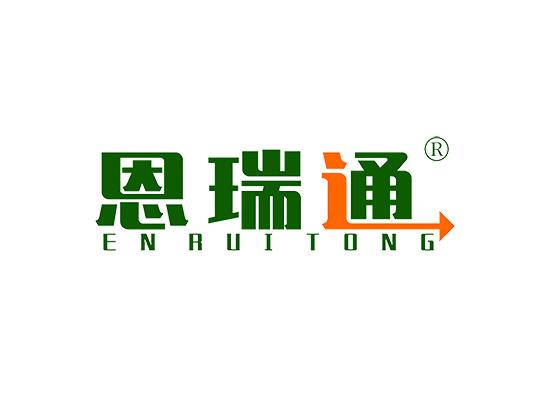 恩瑞通 ENRUITONG