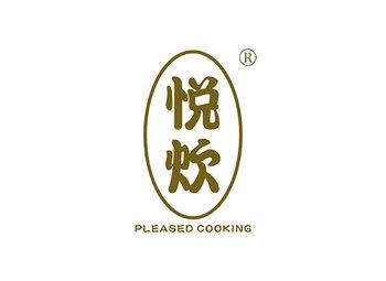 悦炊,PLEASED COOKING