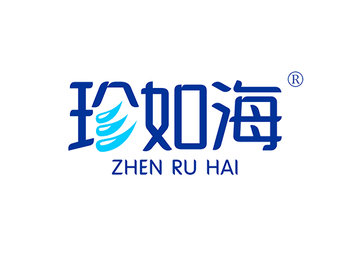 珍如海,ZHENRUHAI