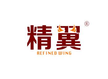 精翼 REFINED WING