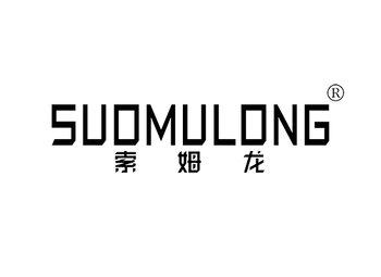 索姆龙,SUOMULONG