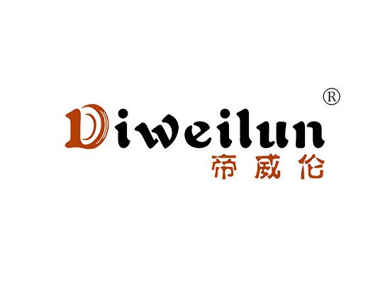 帝威倫 DIWEILUN