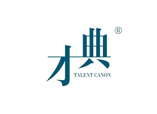 才典 TALENT CANON