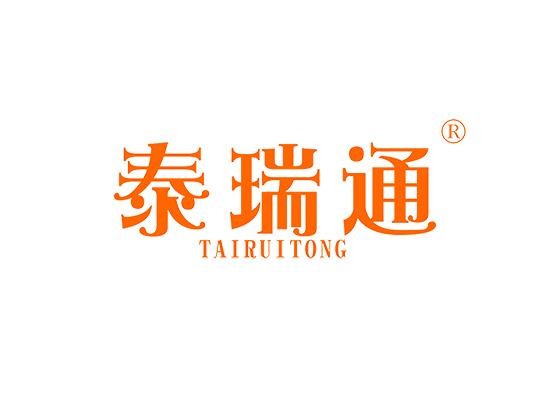 泰瑞通 TAIRUITONG