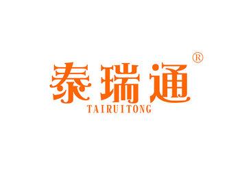 泰瑞通,TAIRUITONG
