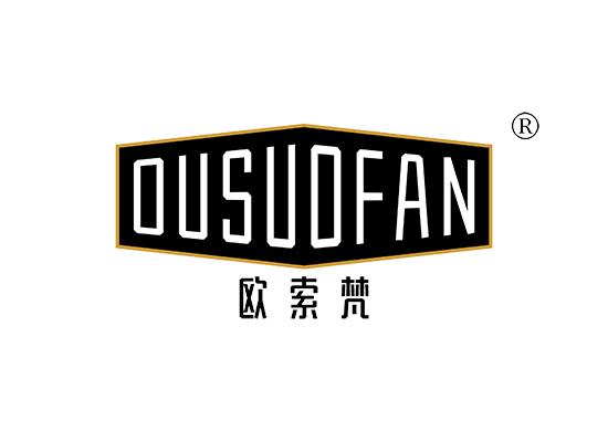 欧索梵 OUSUOFAN