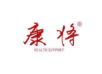 康将,HEALTH SUPPORT