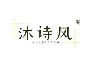 沐诗风 MUSHIFENG