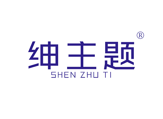 绅主题 SHENZHUTI