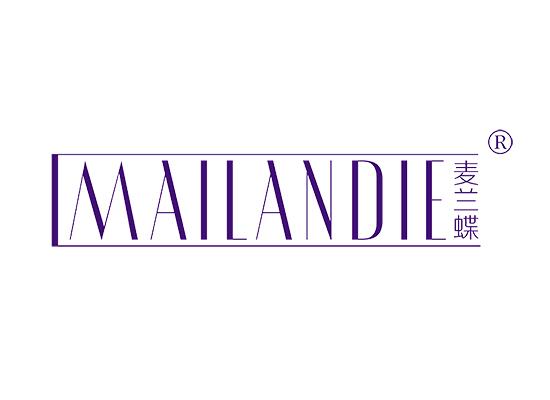麦兰蝶,MAILANDIE
