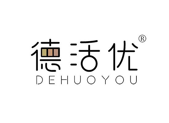 德活優 DEHUOYOU