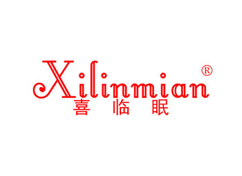 喜臨眠 XILINMIAN