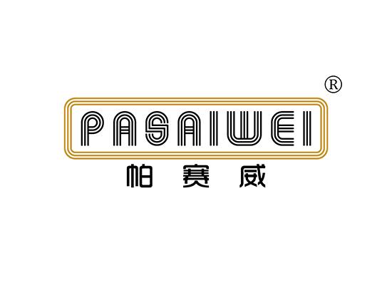 帕賽威 PASAIWEI