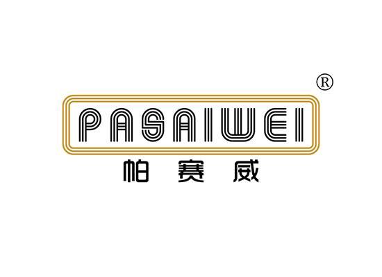 帕赛威 PASAIWEI