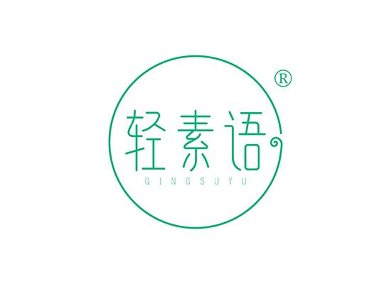 輕素語 QINGSUYU