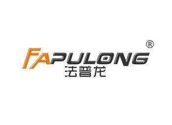 法普龍 FAPULONG