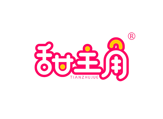 甜主角 TIANZHUJUE