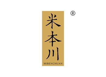 米本川 MIBENCHUAN