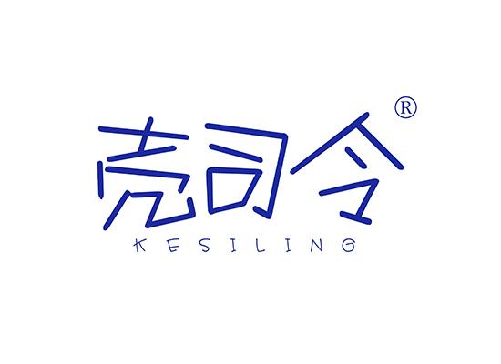 殼司令 KESILING